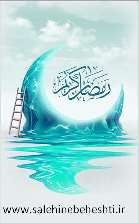 صالحین www.salehinebeheshti.ir