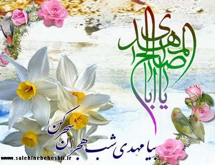 ساست جامع مذهبی  www.salehinebeheshti.ir