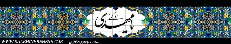 www.salehinebeheshti.ir    سایت جامع مذهبی